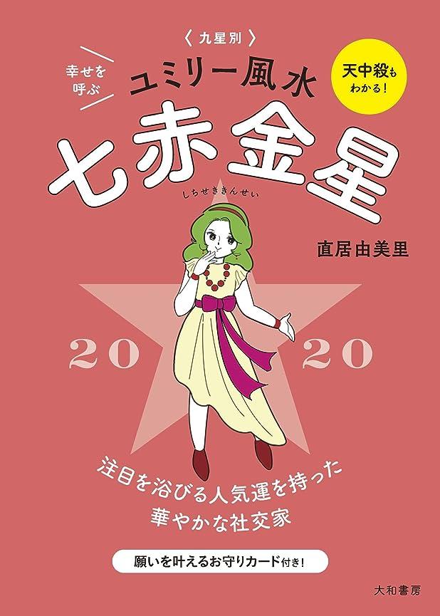 貸し手敷居費用2020 九星別ユミリー風水 七赤金星 (だいわ文庫)