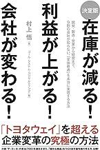 表紙: [決定版]在庫が減る! 利益が上がる! 会社が変わる! (中経出版) | 村上悟
