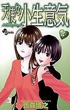表紙: 天使な小生意気(4) (少年サンデーコミックス) | 西森博之