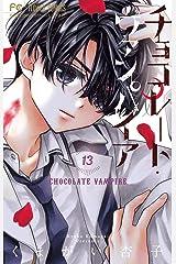 チョコレート・ヴァンパイア(13) (フラワーコミックス) Kindle版