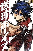 表紙: 送球ボーイズ(8) (裏少年サンデーコミックス)   サカズキ九