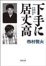 表紙: 下手(したて)に居丈高 (徳間文庫) | 西村賢太