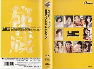 イエローキャブ秘蔵ベストセレクション [VHS]