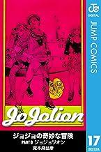 表紙: ジョジョの奇妙な冒険 第8部 モノクロ版 17 (ジャンプコミックスDIGITAL) | 荒木飛呂彦