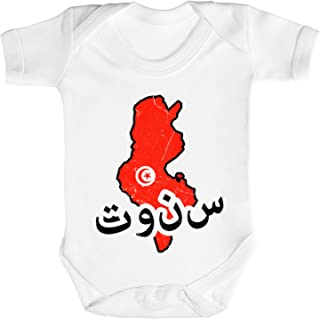 ShirtStreet Tunisia Fußball WM Fanfest Gruppen Strampler Bio Baumwoll Baby Body kurzarm Jungen Mädchen Land Tunesien