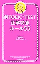 表紙: 新TOEIC TEST 正解特急 ルール55 | Karl Rosvold