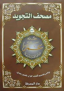 Tajweed Qur'an (Juz' Amma, Obvious Edition) (Arabic) (Arabic Edition)