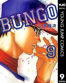 BUNGO―ブンゴ― 9 (ヤングジャンプコミックスDIGITAL)