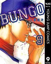 表紙: BUNGO―ブンゴ― 9 (ヤングジャンプコミックスDIGITAL) | 二宮裕次