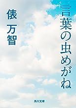 表紙: 言葉の虫めがね (角川文庫) | 俵 万智