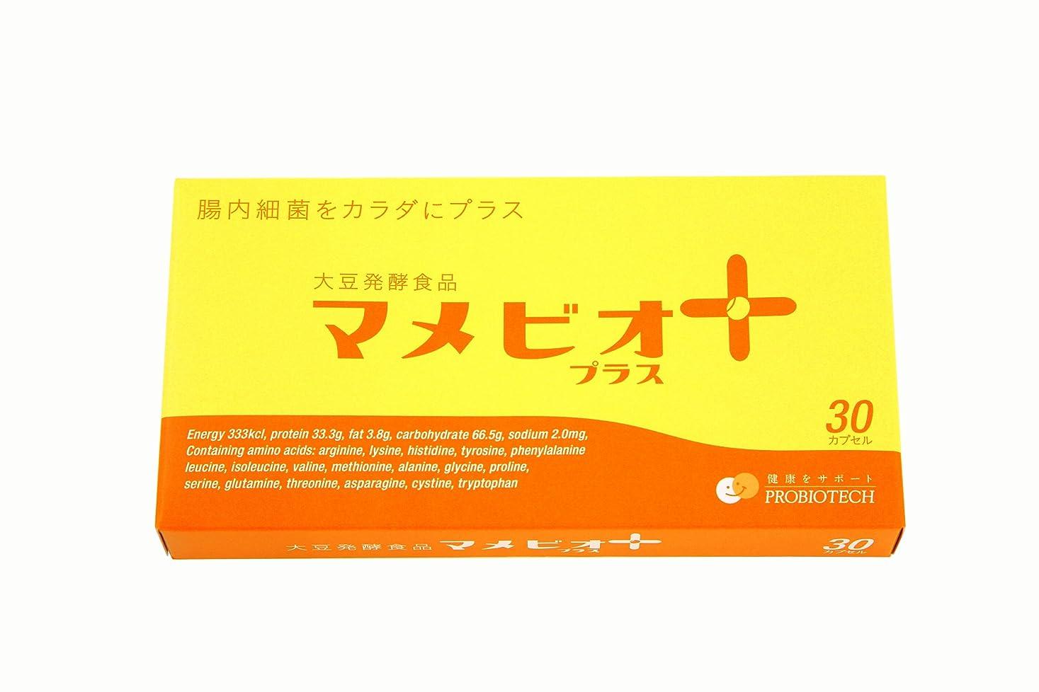 研究酔ったコピー土壌菌サプリ マメビオプラス(1箱)自然大豆発酵食品