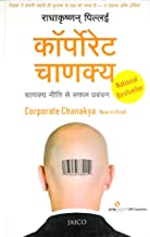 Corporate Chanakya   (Hindi)