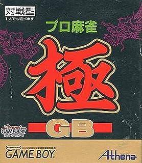 プロ麻雀 極GB(廉価版)