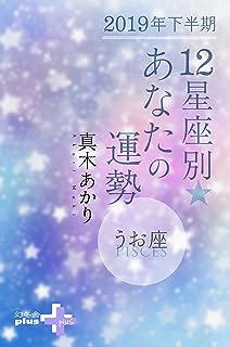 2019年下半期 12星座別あなたの運勢 うお座 (幻冬舎plus+)
