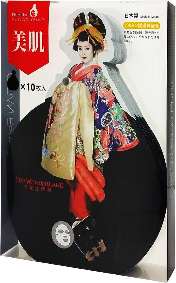 の慈悲で結晶有害OIRANFacePackプレミアムフェイスパック10枚セット(美肌)‐KH2112553