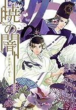 暁の闇 3巻 (コミックアヴァルス)