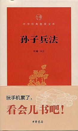 孙子兵法--中华经典指掌文库 (中华书局出品)