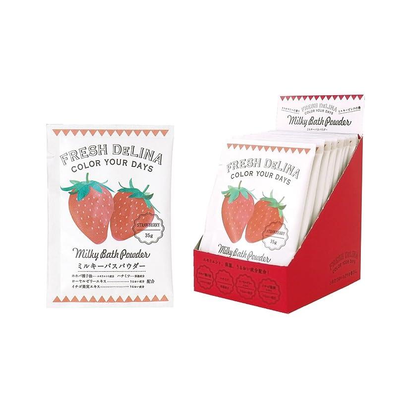 終わらせるきらめく優雅なフレッシュデリーナ ミルキーバスパウダー 35g (ストロベリー) 12個 (白濁タイプ入浴料 日本製 ジューシーなイチゴの香り)