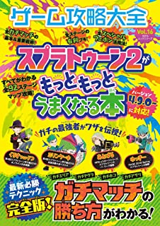 ゲーム攻略大全 Vol.16 (100%ムックシリーズ)