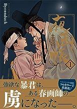 夜画帳 1 (ダリアコミックスユニ)