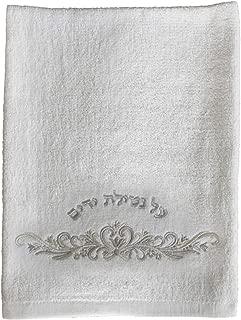 Ben&Jonah Ultimate Plush Judaica Al Netilat Yadayim Towel #11-13
