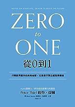 從0到1: 打開世界運作的未知祕密,在意想不到之處發現價值 (Traditional Chinese Edition)