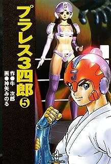 プラレス3四郎 5 (少年チャンピオン・コミックス)
