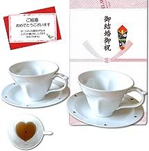 結婚祝い プレゼント 有田焼 ハートの形が浮かび上がる コーヒー カップ&ソーサー ペアー ハートinクローバー 青 赤 のし・メッセージカード付き