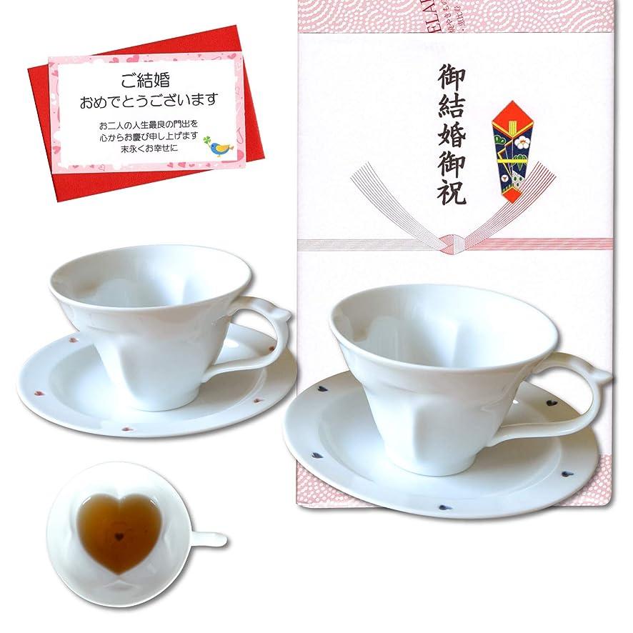 リスナーどうやら提出する結婚祝い プレゼント 有田焼 ハートの形が浮かび上がる コーヒー カップ&ソーサー ペアー ハートinクローバー 青 赤 のし?メッセージカード付き