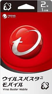 ウイルスバスター モバイル (最新) | 2年版 |カード版| Android/iOS対応