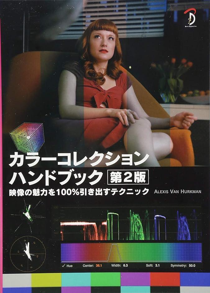 やりすぎエレメンタルファッションカラーコレクションハンドブック第2版 -映像の魅力を100%引き出すテクニック-