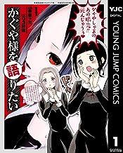 表紙: かぐや様を語りたい 1 (ヤングジャンプコミックスDIGITAL) | 赤坂アカ