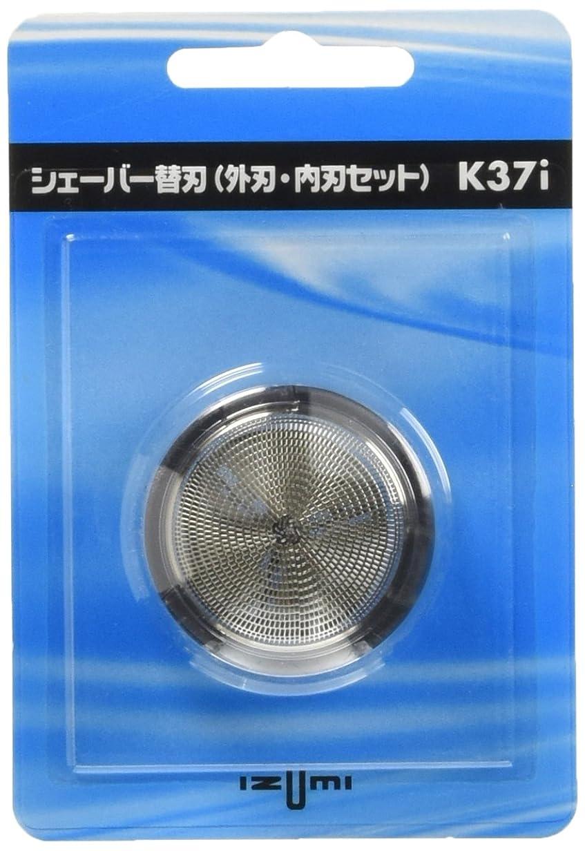 粒子モッキンバードグリルIZUMI 回転式シェーバー用内刃?外刃セット K37i
