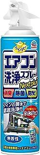らくハピ エアコン洗浄スプレー Nextplus 消臭・除菌・防カビも [無香性 420mL]