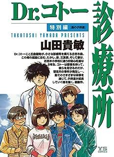 Dr.コトー診療所 特別編 島の子供達 (ヤングサンデーコミックス)