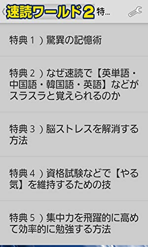 『【速読ワールド2_Ver2.0】速読術 トレーニング アプリ■初級~上級編■5倍から30倍アップ■特典付■』の9枚目の画像