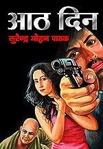 8 Din (Hindi Edition)