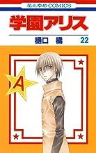 表紙: 学園アリス 22 (花とゆめコミックス)   樋口橘