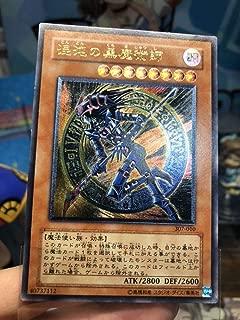 遊戯王 3期 混沌の黒魔術師 レリーフ 準美品