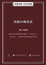 """实践中的宪法(谷臻小简·AI导读版)(加强宪法和法律实施的关键在于""""严格执法""""与""""公正司法"""",法律信仰的培育同样也不例外。)"""