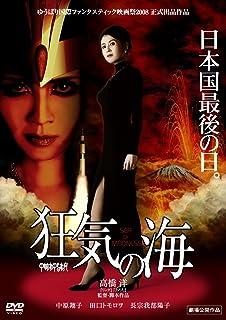 狂気の海 [DVD]