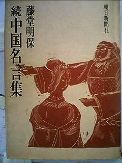 中国名言集〈続〉 (1975年)
