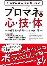 表紙: システム導入に失敗しない プロマネの心・技・体 (PARADE BOOKS) | 広川敬祐
