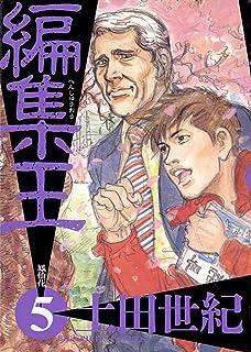 編集王(5) (ビッグコミックス)