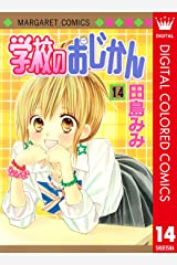 学校のおじかん カラー版 14 (マーガレットコミックスDIGITAL) Kindle版