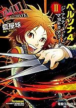 表紙: ペルソナ4 ジ・アルティメット イン マヨナカアリーナ II (電撃コミックスNEXT) | 藍屋球