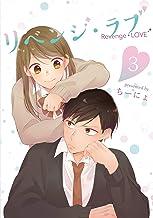 リベンジ・ラブ 3 (LINEコミックス)