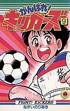 がんばれ!キッカーズ(9) (てんとう虫コミックス)