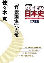 表紙: NHKさかのぼり日本史(4)明治 「官僚国家」への道 | 佐々木克