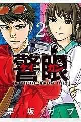 警眼-ケイガン-(2) (ビッグコミックス) Kindle版